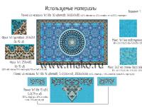 Мозаика цена