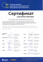Международный именной сертификат Dinotec